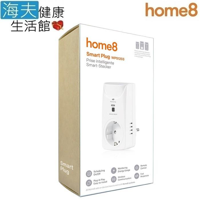 海夫建康晴鋒 home8 智慧家庭 自動控制 智慧型無線插座(wps1201)