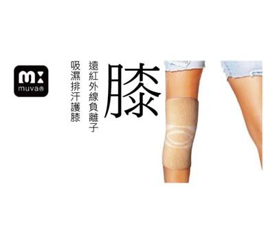 昌豐肢體護具(未減菌) MUVA遠紅外線負離子吸濕排汗護膝 (5.7折)