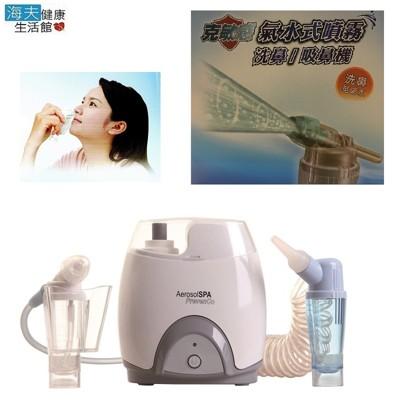 禾記動力式鼻沖洗器(未滅菌)【海夫】克敏感Preven-Co 桌上型 氣水式 免嗆水 洗鼻 吸鼻機 (7.4折)