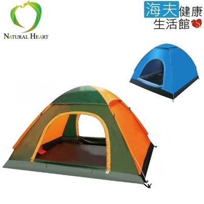 【海夫健康生活館】免搭建 4人 秒開 帳篷 (NT0401) (7.1折)