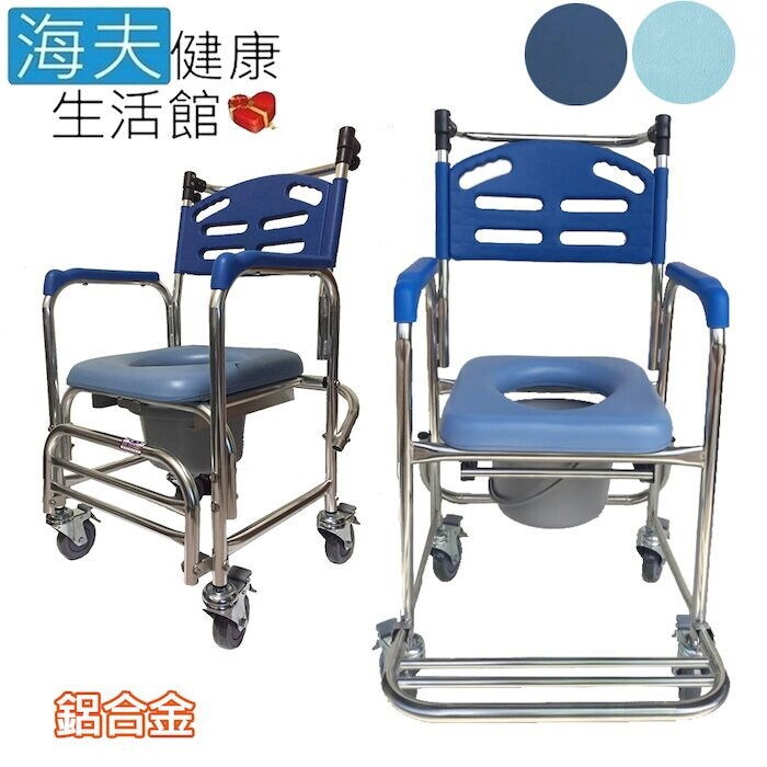海夫健康生活館行健 鋁合金 固定扶手 便盆椅 塑背款 洗澡椅 附輪(a-a135)