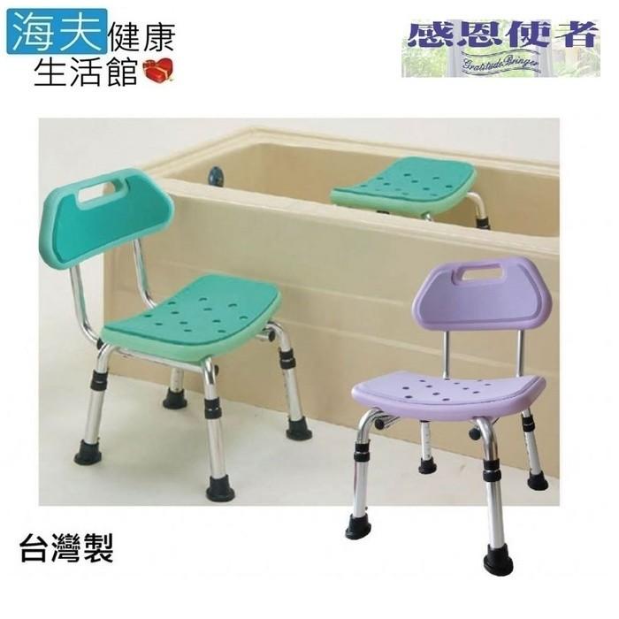 日華 海夫輕便洗澡椅 椅背可拆式 台灣製 便盆椅