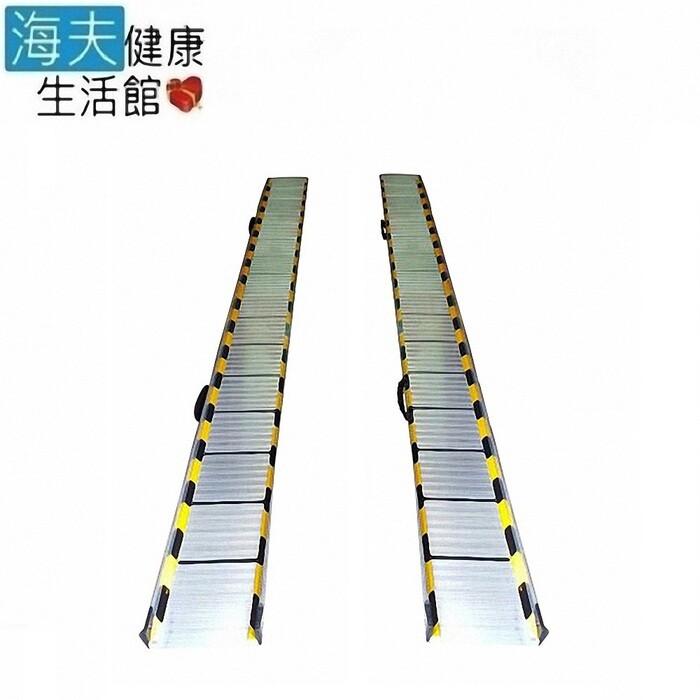 海夫健康生活館斜坡板專家 活動可攜帶 折疊軌道式 斜坡板 (sz240)一組兩入