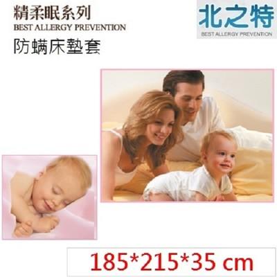 【北之特】防螨寢具 床套 E3精柔眠 雙人加大 (185*215*35 cm) (5.7折)