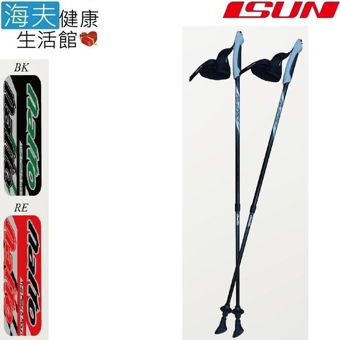 海夫健康生活館宜山 登山杖手杖 北歐健走杖/2段式伸縮/鋁合金/台灣製造/naito