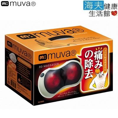 【muva 海夫】3D多點溫感揉捏枕 (7.8折)