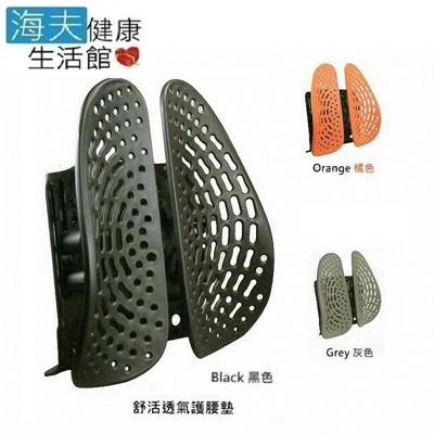 【海夫健康生活館】SOHO-BACK 安能背克 舒活透氣雙背墊 舒壓護腰墊 (7.1折)