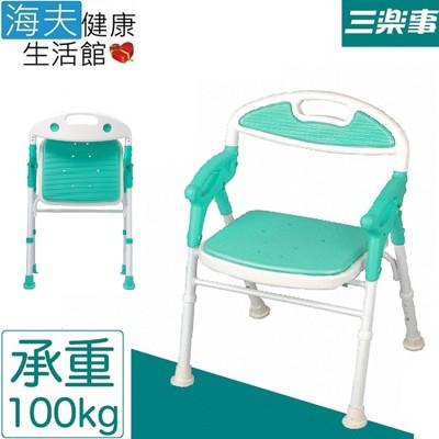 【海夫健康生活館】三樂事 摺疊式 軟墊 洗澡椅 (7.7折)