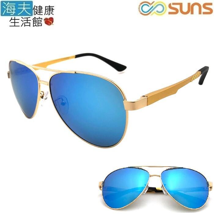 海夫健康生活館向日葵眼鏡 鋁鎂偏光太陽眼鏡 uv400/mit/輕盈(02021-金框冰水藍)