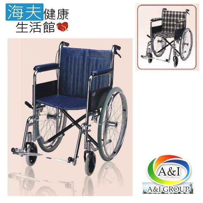 海夫健康生活館康復 第二代電鍍輪椅