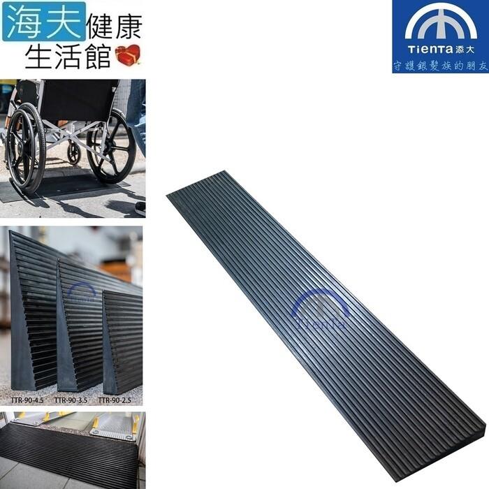 海夫健康生活館添大興業 斜坡板 橡膠坡道/寬90長15高2.5公分(ttr-90-2.5)