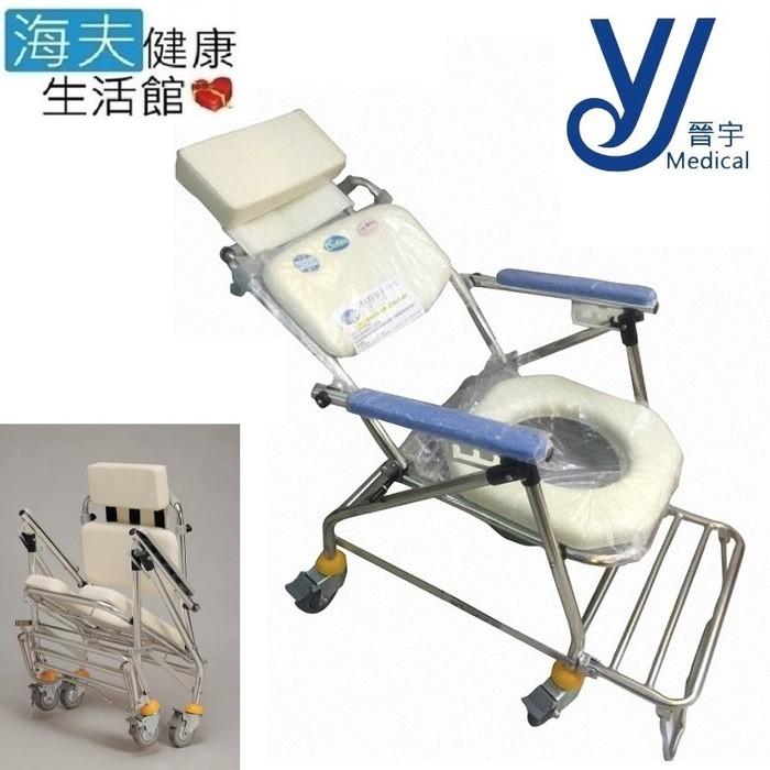 承輝機械椅(未滅菌)晉宇 海夫不鏽鋼 附輪扶手 收合式 可躺有背 洗澡 便盆椅(cs-220a)