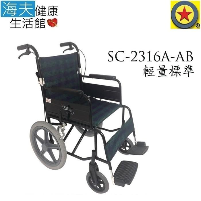 海夫健康生活館輪昇 輕量 通用型 輪椅(sc-2316a-ab)