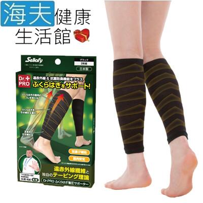 百力肢體裝具(未滅菌) 海夫 Sunfamily遠紅外線抗菌防臭Dr.PRO運動型小腿保護套 日本製