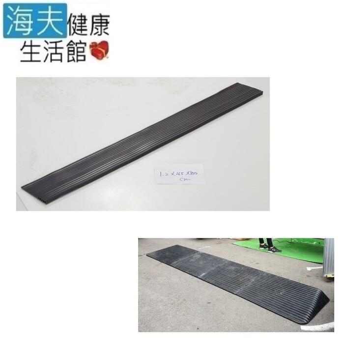 海夫健康生活館斜坡板專家 門檻前斜坡磚 輕型可攜帶式 橡膠製(高1.2公分x11.5公分)