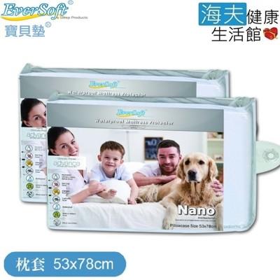 【EverSoft 海夫】Nano 奈米抗菌離子 保潔 枕套 53x78cm (2入) (7.7折)