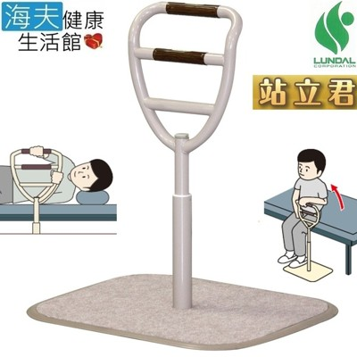 【海夫健康生活館】日本 蘭德LUNDAL 站立君 床邊扶手 起身扶手(CA-4700) (7.6折)