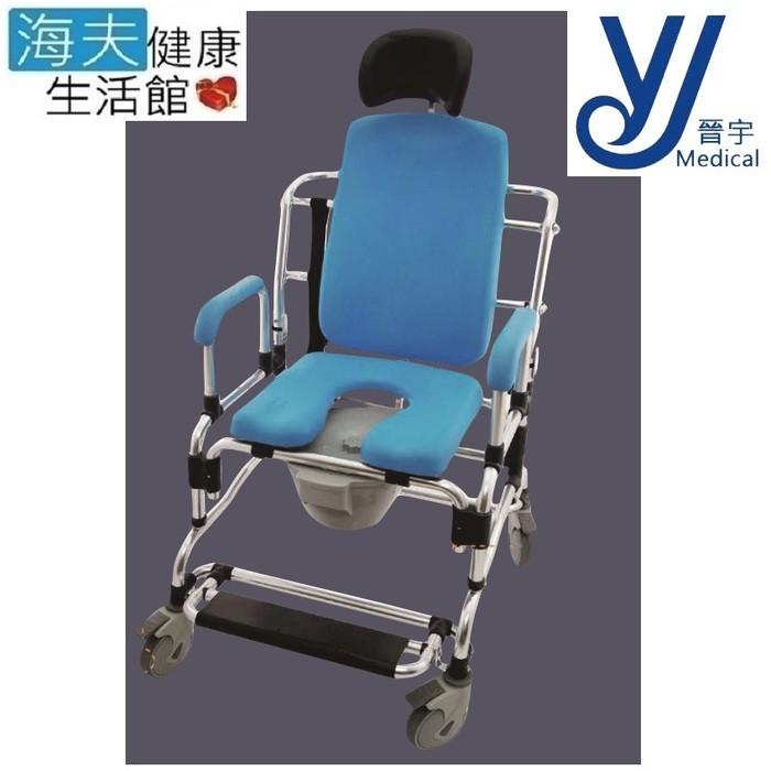 晉宇 海夫鋁合金 有背 扶手 可躺式 尊爵洗澡椅(jy-911)