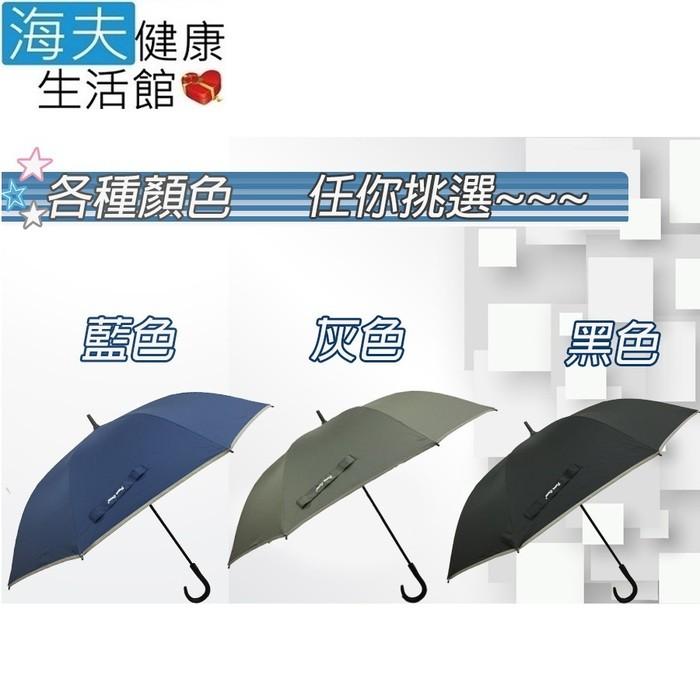 海夫健康生活館 新世代 反光邊條 直立傘 (ly0032-1)