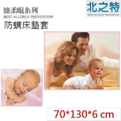 【北之特】防螨寢具 床套 E2絲柔眠 嬰兒 (70*130*6 cm) (5.7折)