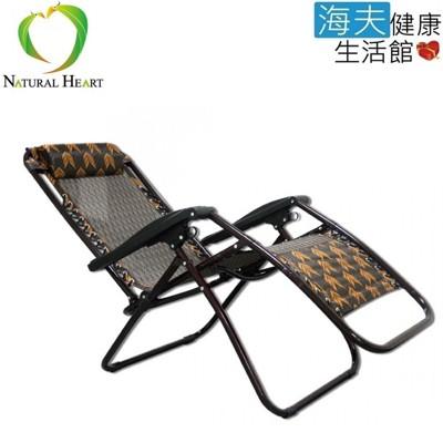 【海夫健康生活館】無重力豪華折疊躺椅 (CH501) (7.6折)