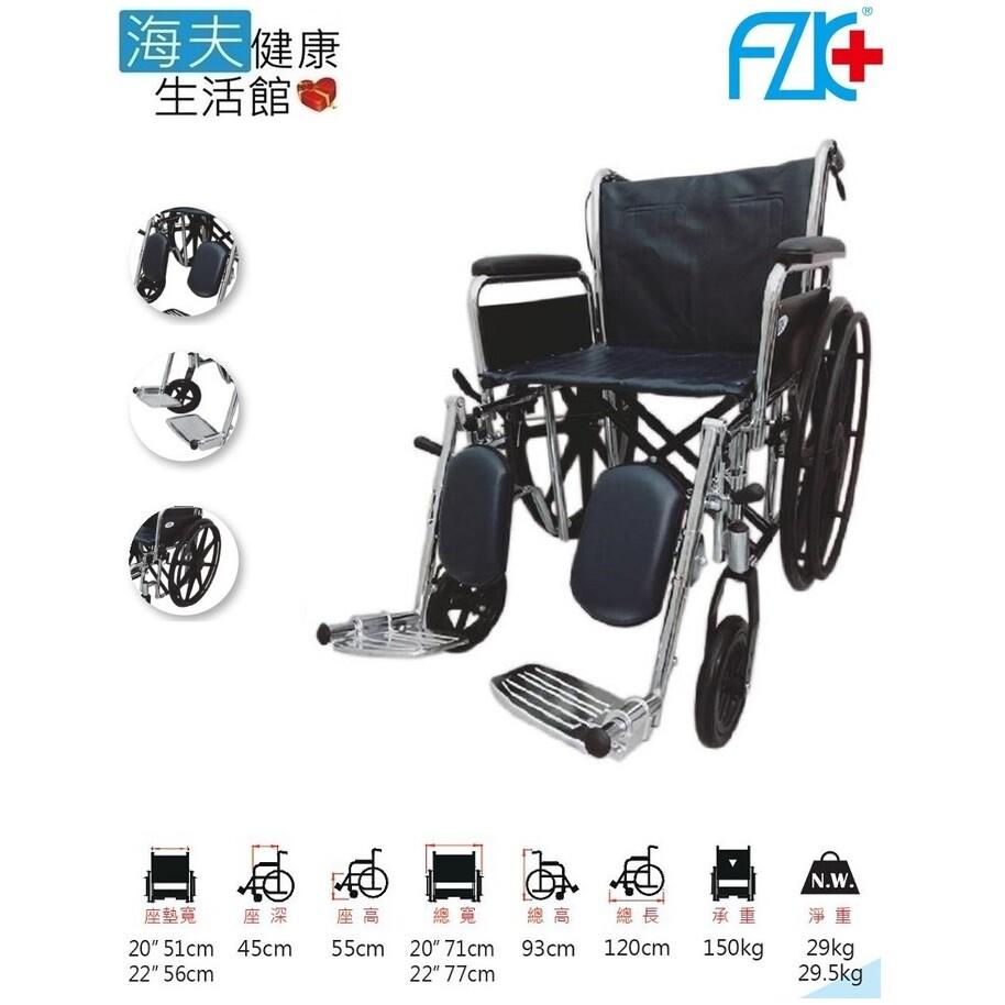 海夫健康生活館fzk 鐵製 電鍍 骨科腳 22吋座寬 輪椅(fzk-150)