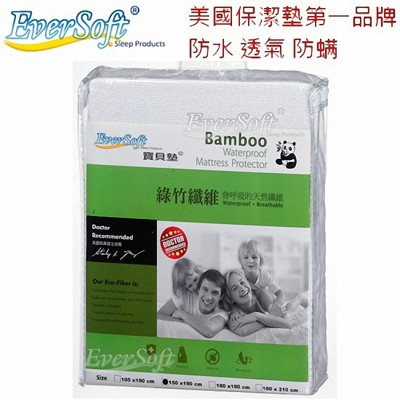 【Ever Soft 】 寶貝墊 Bamboo 綠竹纖維 保潔床墊 雙人加大 182x190cm (7.1折)
