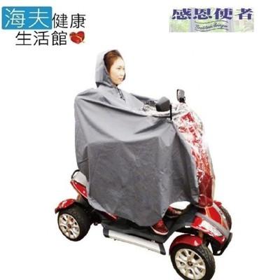 【感恩使者 海夫】電動代步車用雨衣 全罩式 銀髮族 行動不便者 (7.1折)