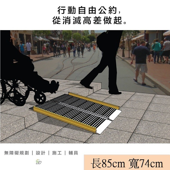 通用無障礙無障礙規劃施工 攜帶式 兩片折合式 鋁合金 斜坡板 (長85cm寬74cm)