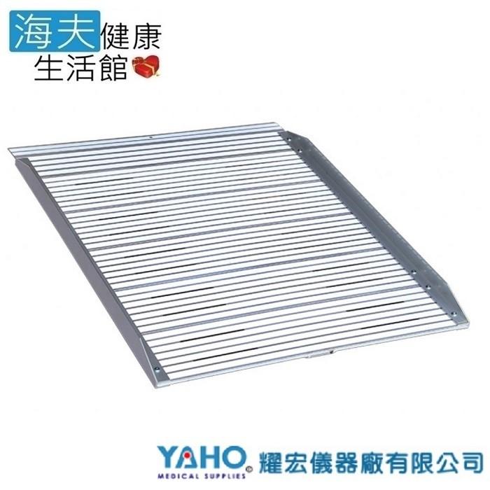 yaho 耀宏 海夫yh147 36攜帶式輪椅梯 斜坡板(平面式)(長91cm寬76cm)