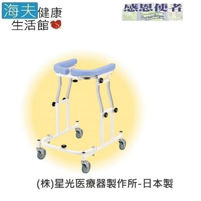 海夫健康生活館助行車 星光機械式助行器12型 日本製(w0138)