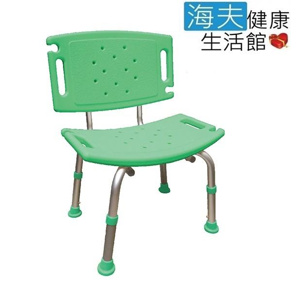海夫健康生活館杏華 鋁合金 有背洗澡椅