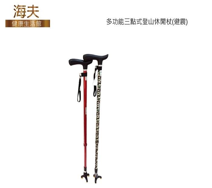 海夫健康生活館多功能三點式登山休閒杖(避震)