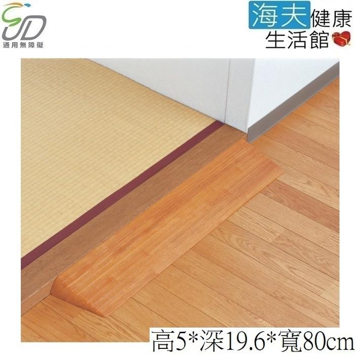 通用無障礙日本進口 mazroc dx50 木製門檻斜板 (高5cm寬80cm)