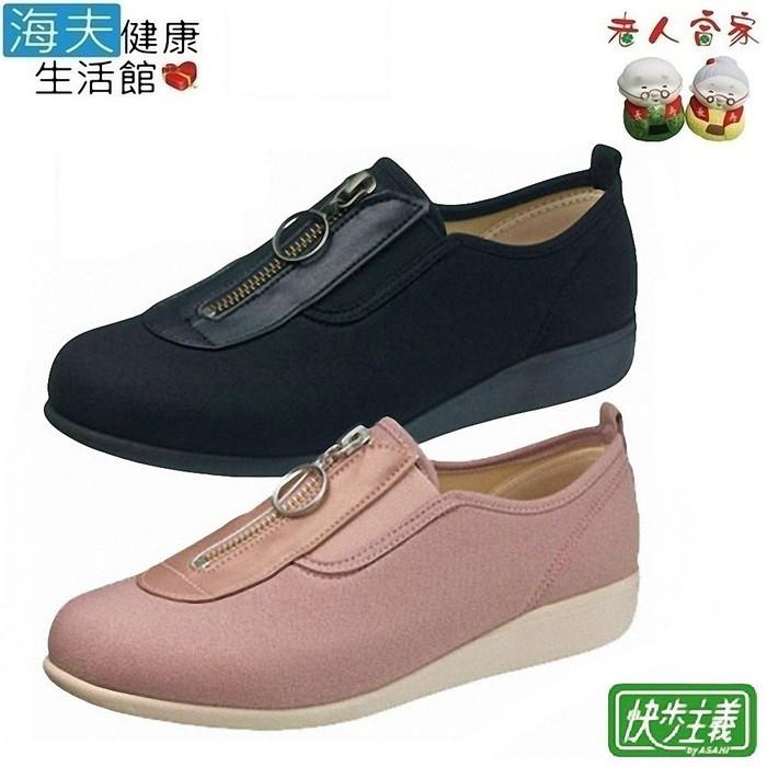 老人當家 海夫asahi鞋 快步主義 健走鞋 l117 日本製