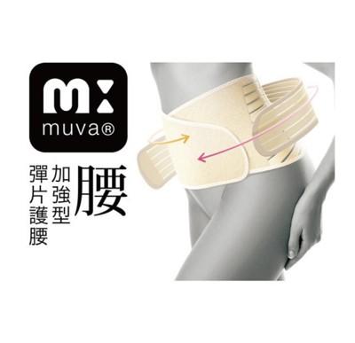 昌豐軀幹護具(未減菌) MUVA加強型彈片護腰 (5.7折)