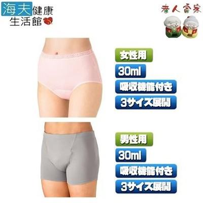 【老人當家 海夫】PIGEON貝親 抗菌吸收內褲(30ml) 男款/女款 日本製 (7.5折)