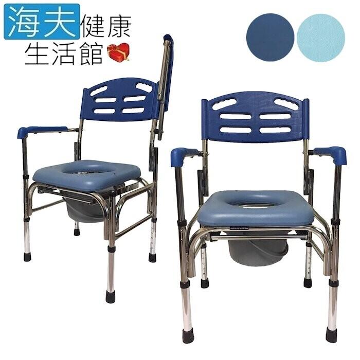 海夫健康生活館行健 不鏽鋼 扶手可掀 可調 塑背 便盆椅 洗澡椅(s-e35)