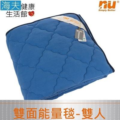 【恩悠數位x海夫】NU 健康 能量 雙面毯-雙人(180x180 cm) (7.8折)