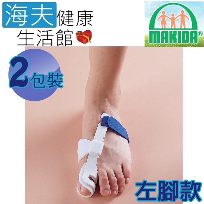 makida四肢護具(未滅菌)海夫 吉博 拇指外翻固定夾板 左腳 雙包裝(sf820-2)