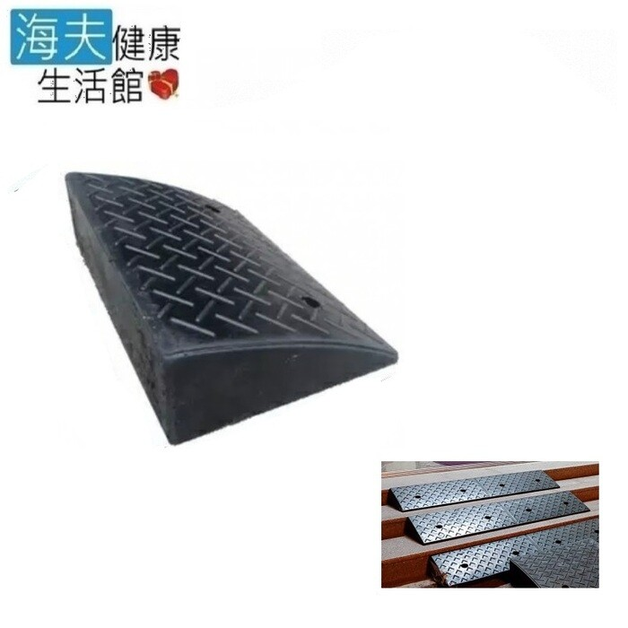 海夫健康生活館斜坡板專家 門檻前斜坡磚 輕型可攜帶式 橡膠製(高10公分x28.5公分)