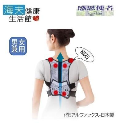 【感恩使者 海夫】護具 護背 磁石背部束帶 挺立 輕微駝背者也適用 ALPHAX 日本製 (7.1折)
