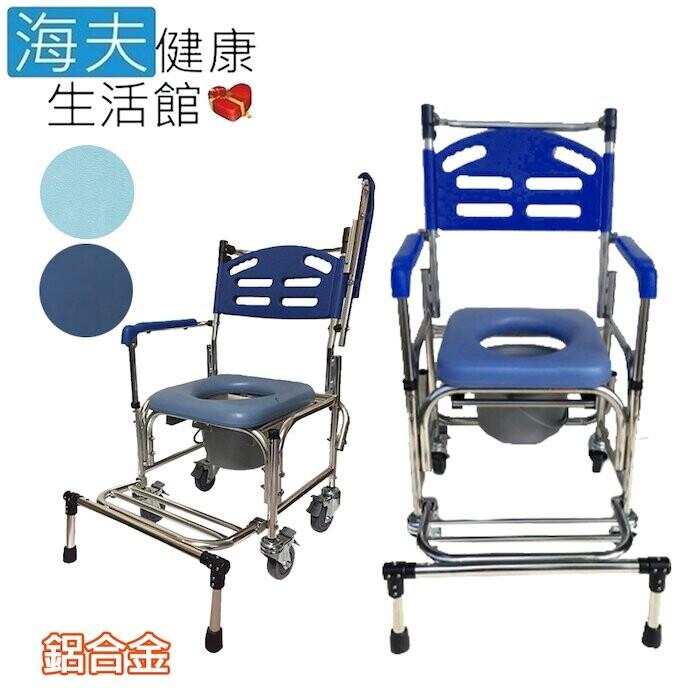 海夫健康生活館行健 鋁合金 扶手可掀 塑背款 便盆椅 洗澡椅 附輪 防前傾踏板(a-b1359)