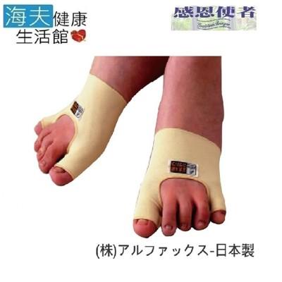 【感恩使者x海夫】腳護套 拇指外翻 小指內彎適用 左右腳分開販售 ALPHAX日本製造 (6.8折)