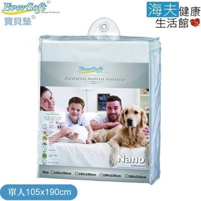 【EVERSOFT寶貝墊】Nano 奈米抗菌離子 床墊保潔墊 單人 105x190cm (7.7折)