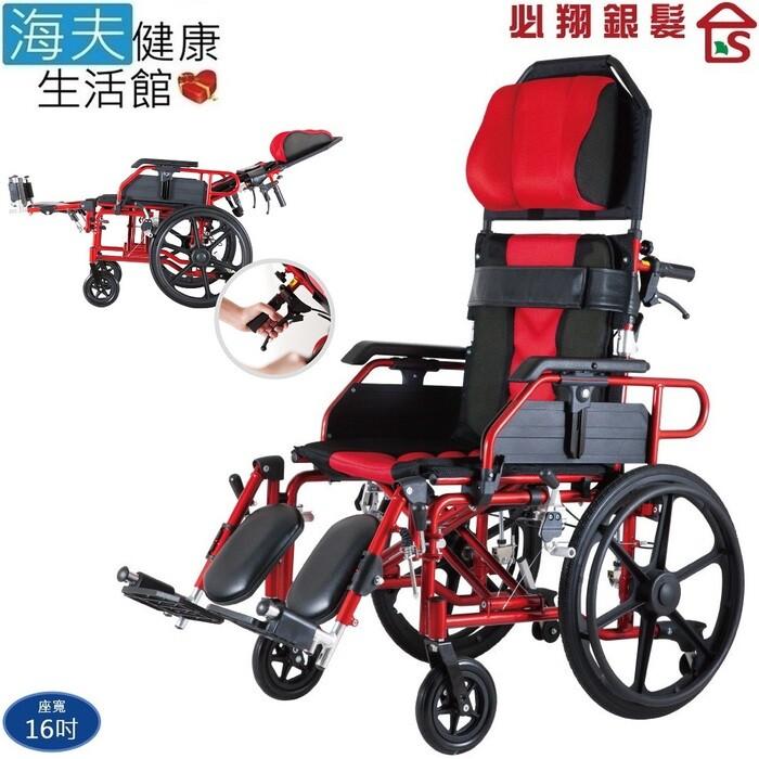 海夫健康生活館必翔 手動輪椅 自助型/高背/躺式/移位/16吋座寬(ph-165a)