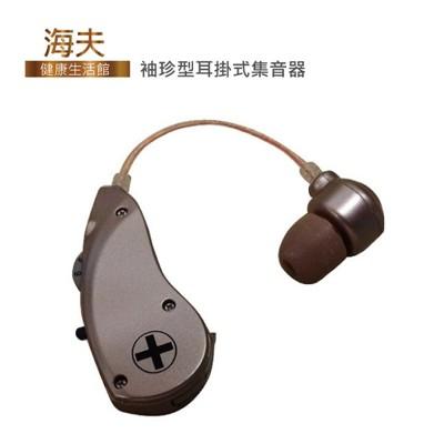 【海夫健康生活館】袖珍型耳掛式集音器 (7.7折)