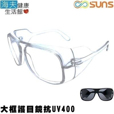 【海夫】向日葵眼鏡 護目鏡 UV400/MIT/安全/防護/工業/防風沙/運動(623124)
