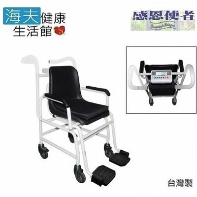 【海夫健康生活館】座椅式體重秤 (7.9折)