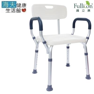 海夫健康生活館護立康 寬座扶手有靠背 舒適洗澡椅(bt003) (7.2折)